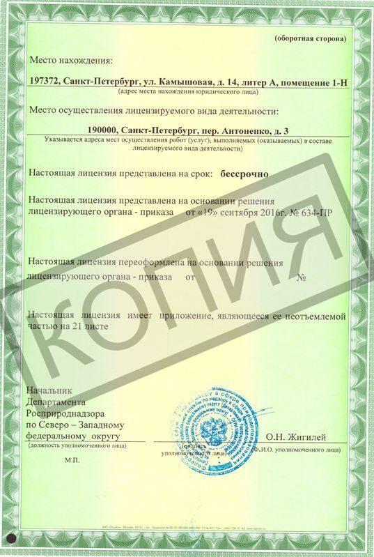 бессрочная лицензия по мусору Валери